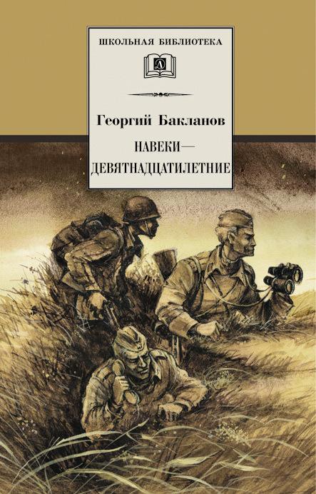 http://nemaloknig.info/picimg/265/2656/26569/265690/cover.jpg