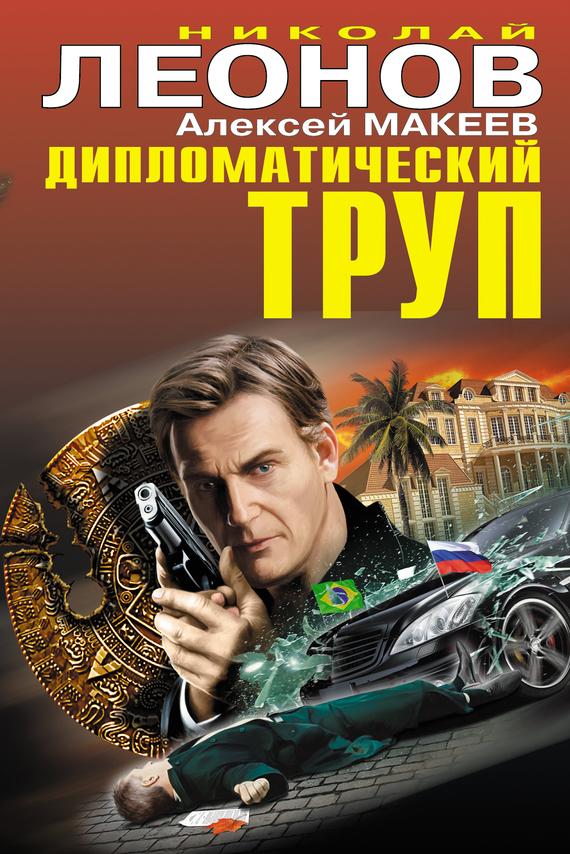 Алексей леонов книги скачать бесплатно fb2