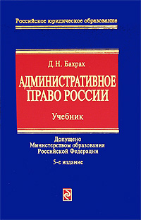 Скачать учебник административное право 2016