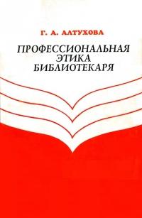 Читать справочник библиотекаря