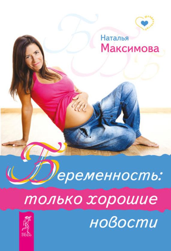Скачать книги про беременность в fb2