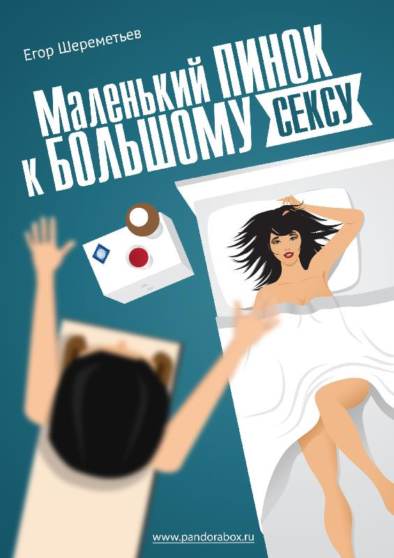 Скачать бесплатно книги о сексе fb2