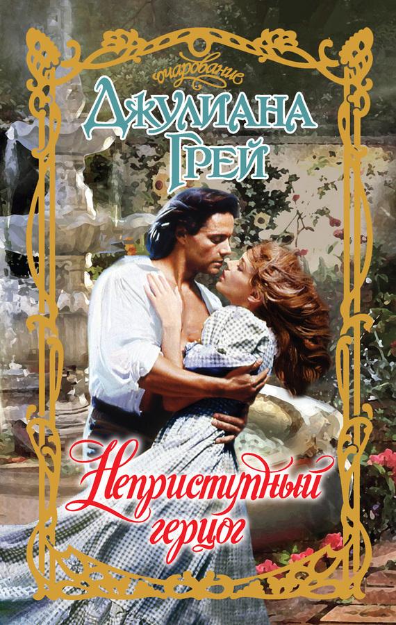 Слушать онлайн книги любовный роман
