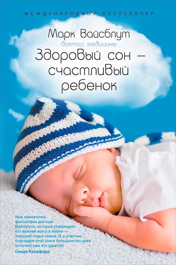 здоровый сон счастливый ребенок скачать книгу
