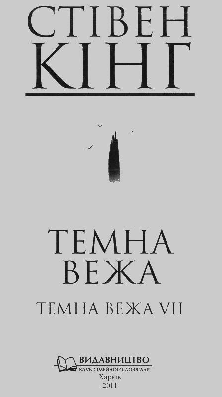 Изображение к книге Темна вежа. Темна вежа VII