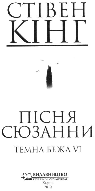 Изображение к книге Пісня Сюзанни. Темна вежа VI