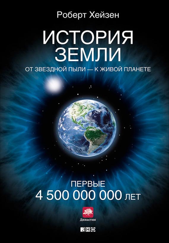 Книга ранние века земли скачать