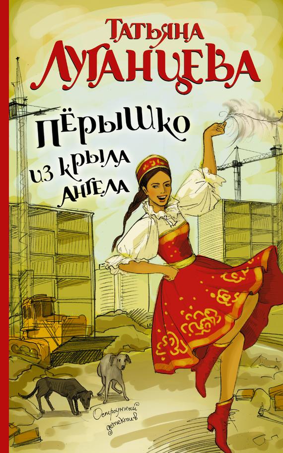 Луганцева скачать fb2 бесплатно