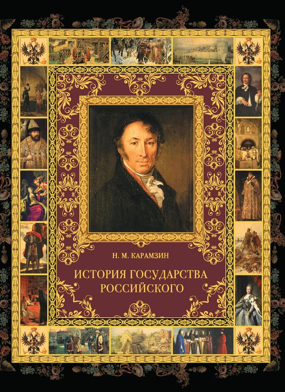 epub История государства и права России