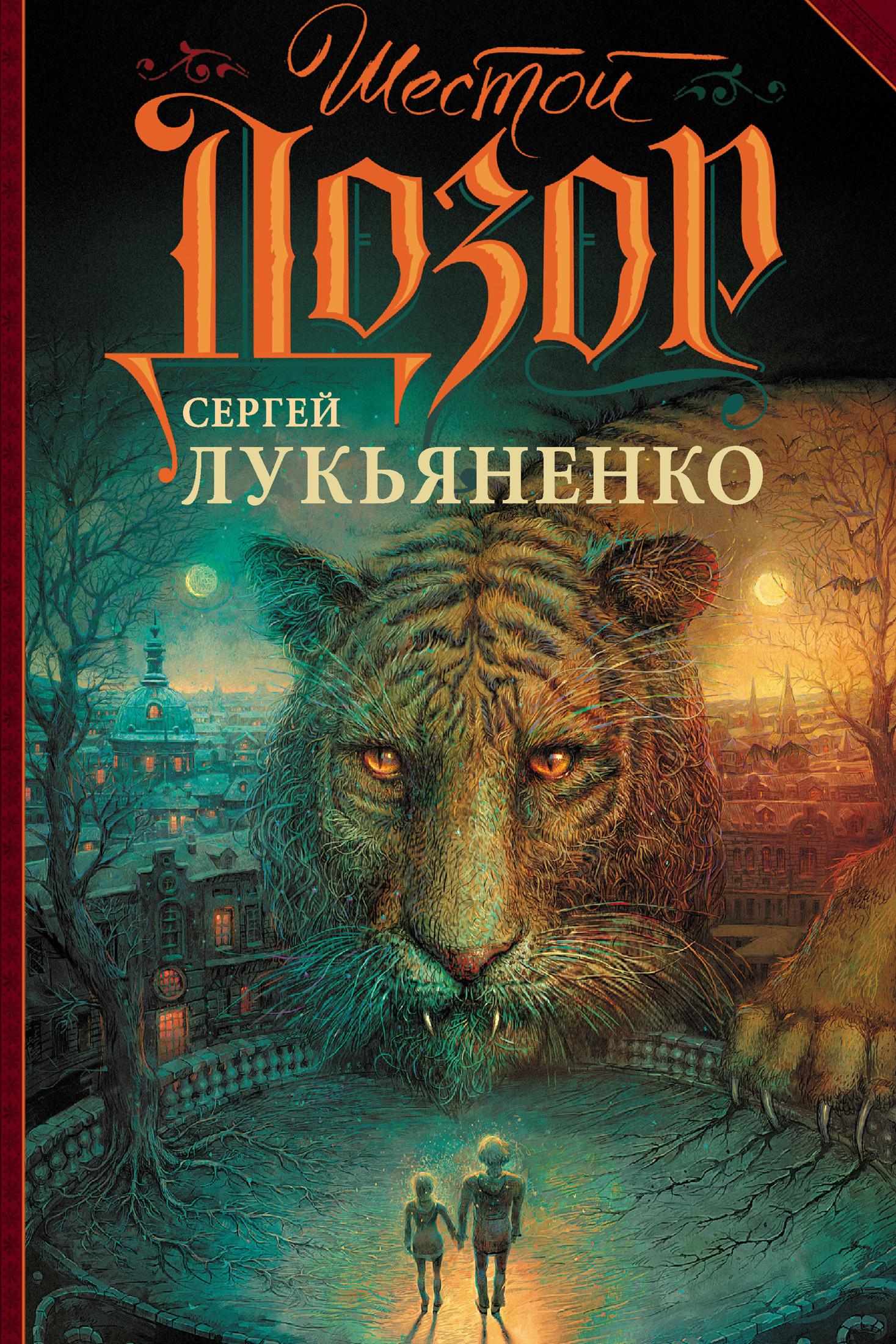 Лукьяненко книга скачать бесплатно fb2