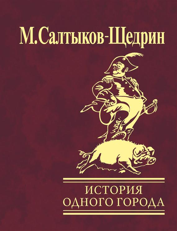 Салтыков щедрин fb2 скачать