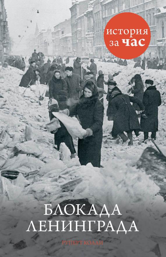 Дэвид гланц блокада ленинграда скачать fb2
