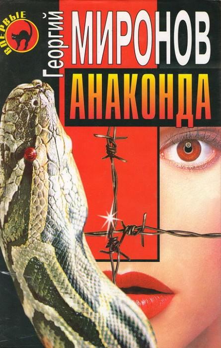Скачать книгу в поисках анаконды