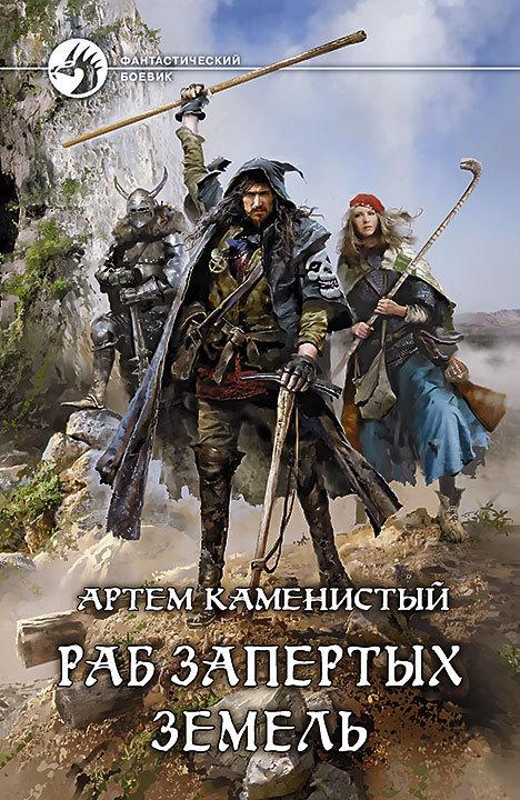 обложка книги Раб Запертых Земель