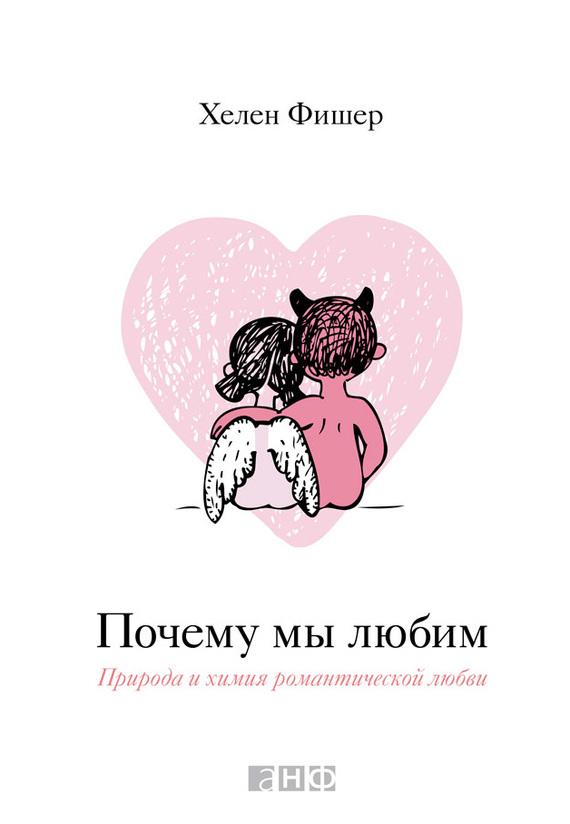 книги о романтике скачать бесплатно