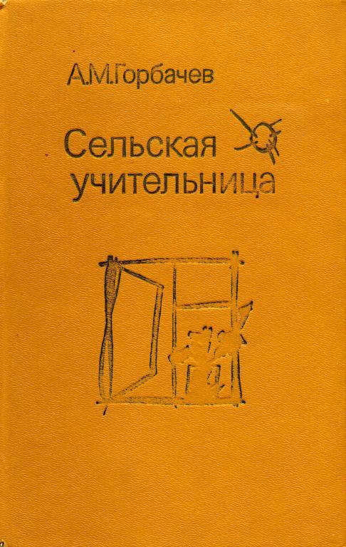 Книга сельская учительница горбачев скачать