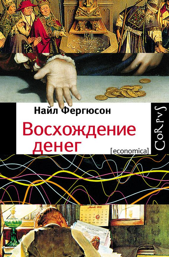 Скачать книгу бесплатно восхождение денег
