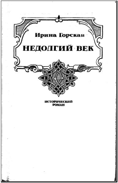 Изображение к книге Андрей Ярославич