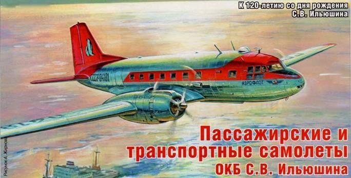Изображение к книге Авиация и космонавтика 2014 10