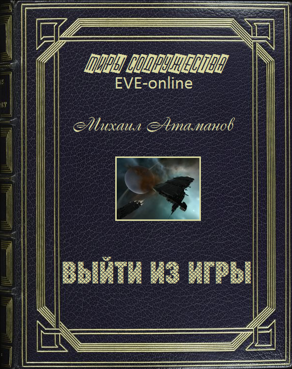 Скачать книги по eve online бесплатно