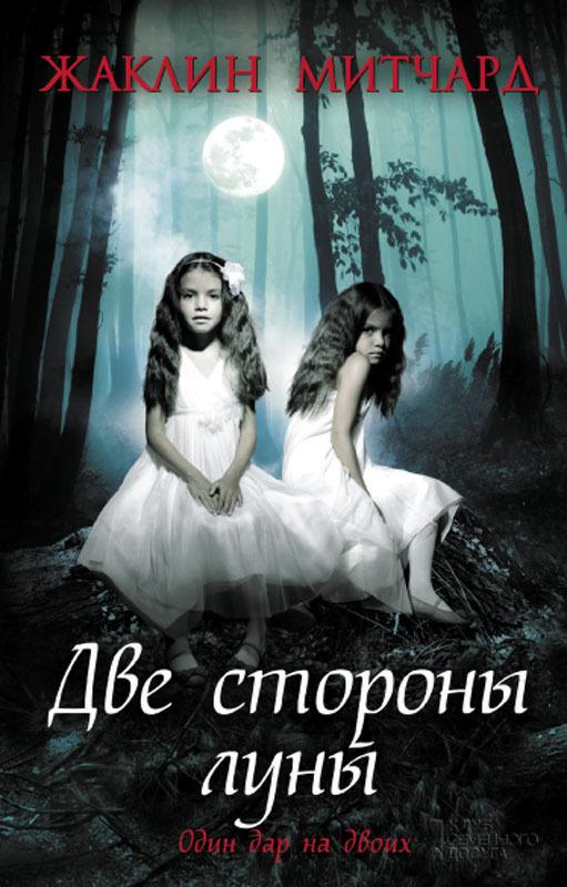 Две стороны луны скачать книгу