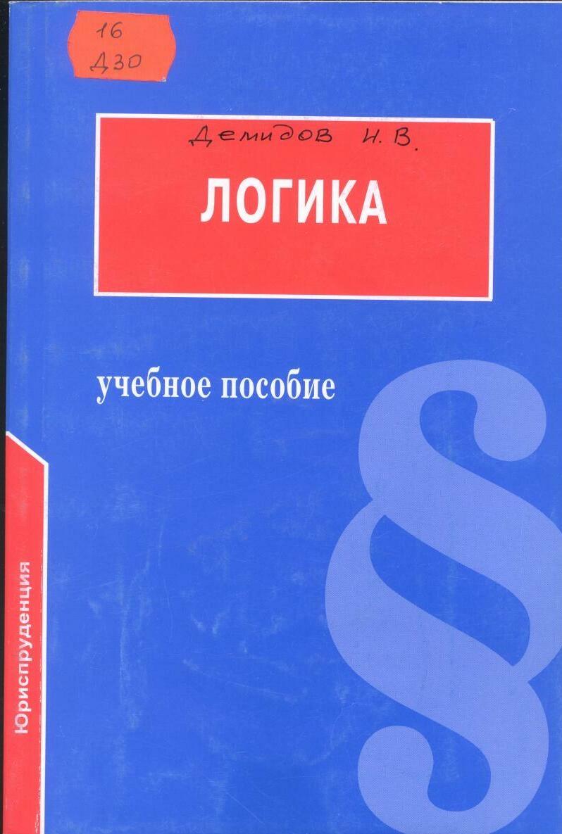 Книги юридические скачать бесплатно без регистрации