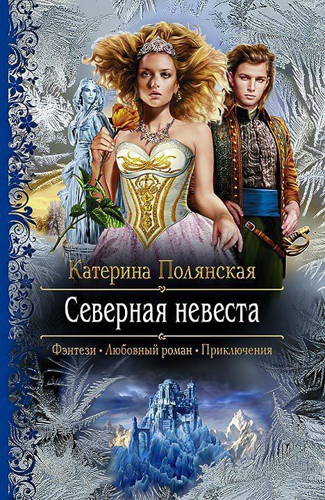 Книга Северная невеста