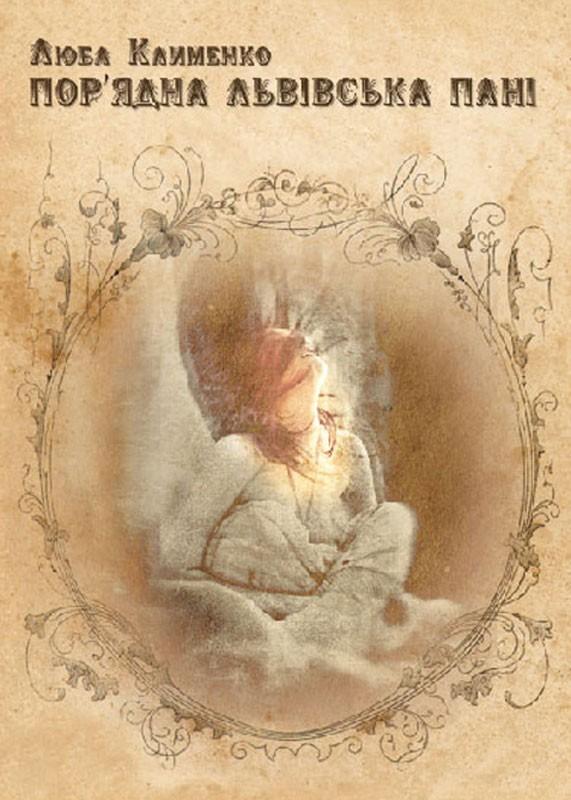 обложка книги Пор'ядна львівська пані