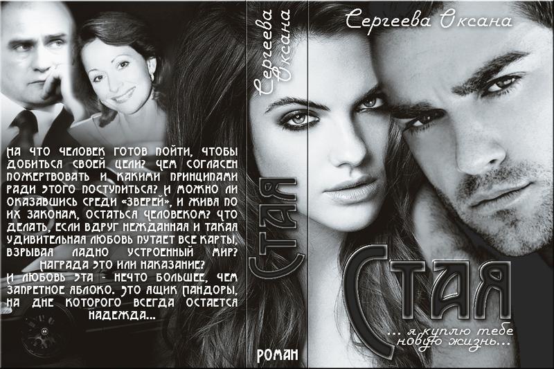обложка книги Стая (СИ)