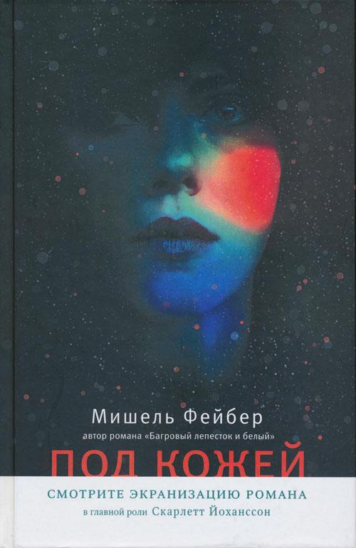 Скачать бесплатно книгу из человеческой кожи