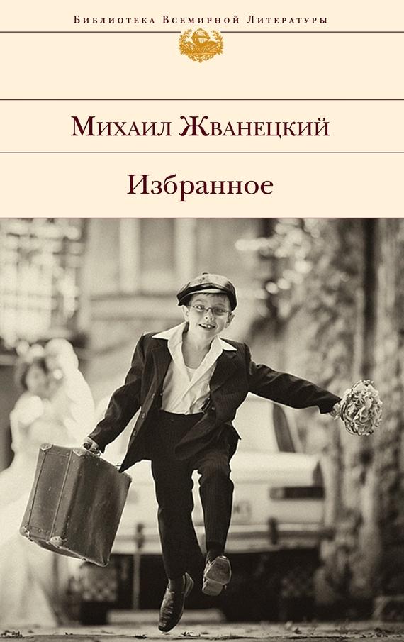 Жванецкий скачать книгу бесплатно