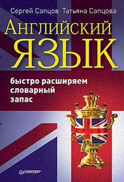 Обложка книги как будет на английском языке