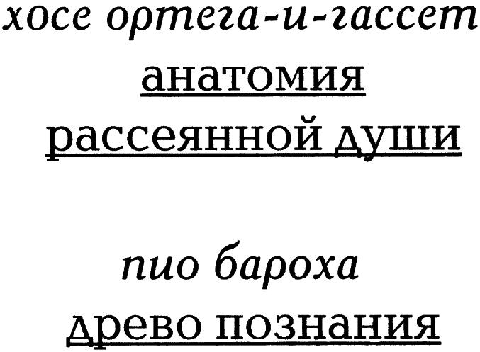 Изображение к книге Анатомия рассеянной души. Древо познания