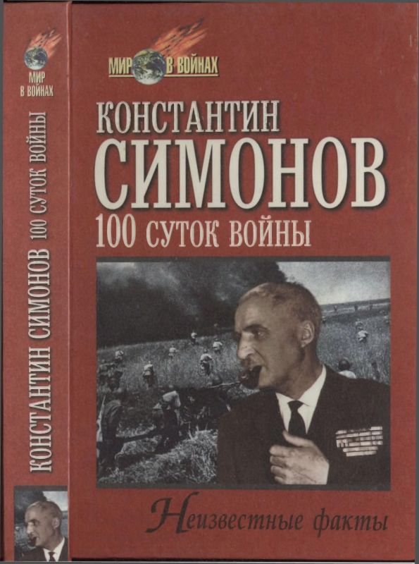 Книги советских писателей скачать книги бесплатно