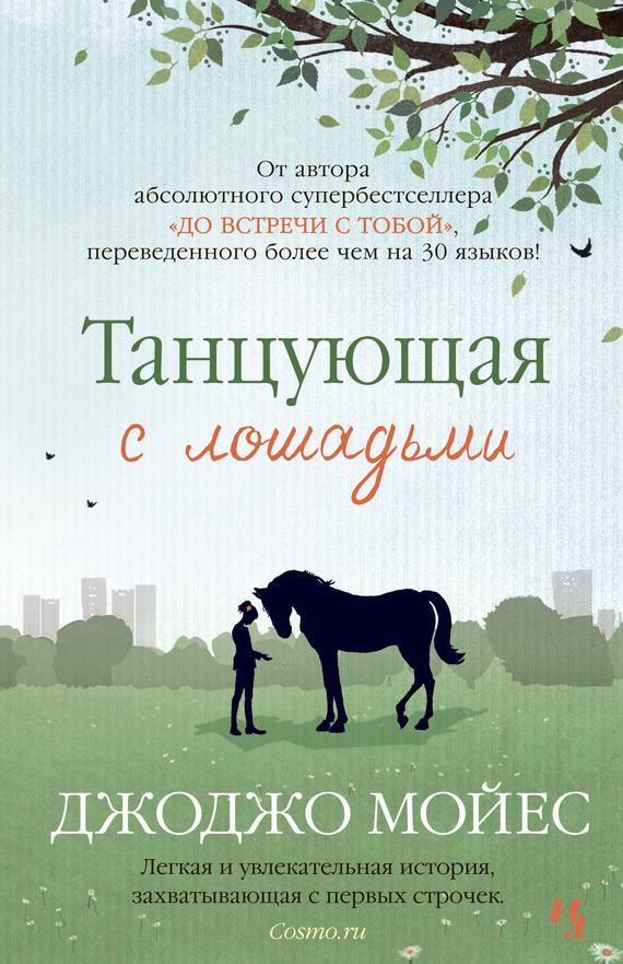 танцующая с лошадьми скачать торрент