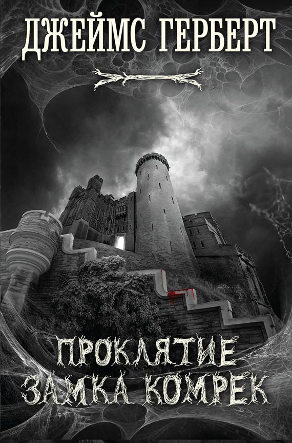 Скачать книгу замок древних