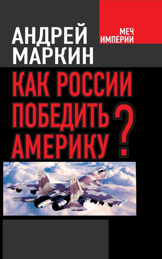 читать российские детективы онлайн читать