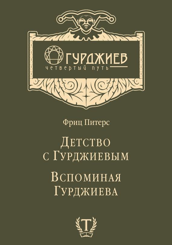 Скачать книги гурджиева fb2