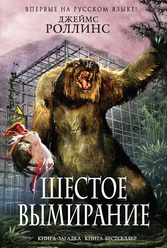 скачать бесплатно книгу джеймса роллинса шестое вымирание