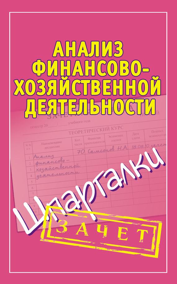Книги по афхд скачать бесплатно