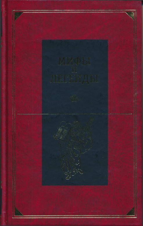 Книга мифы легенды сказания народов мира