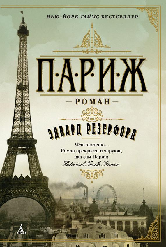Книга париж скачать