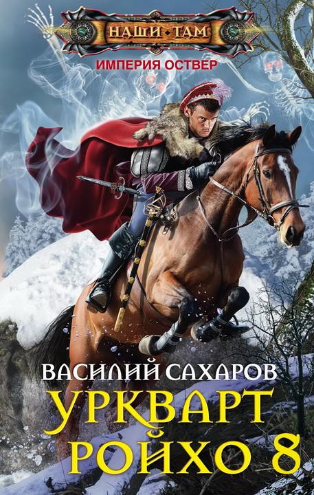 Книга сахаров василий иванович все