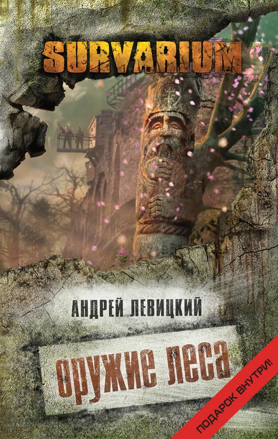 Андрей левицкий череп мутанта скачать fb2