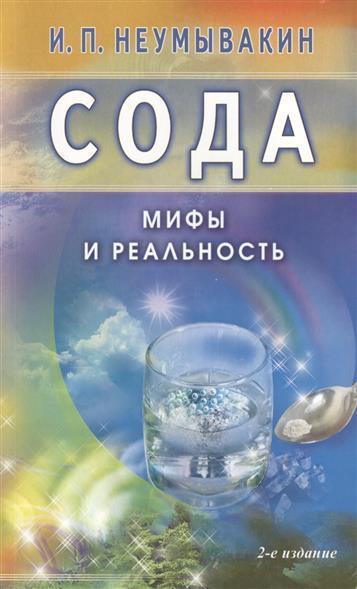 обложка книги Сода. Мифы да реальность