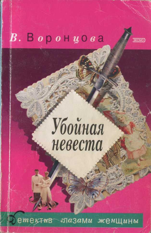 Скачать бесплатно книги вера воронцова