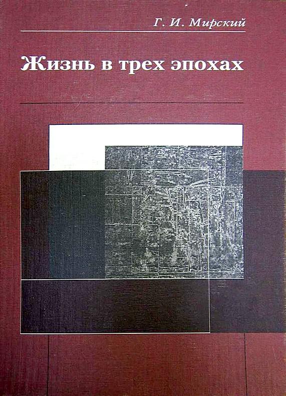 обложка книги Жизнь во трех эпохах