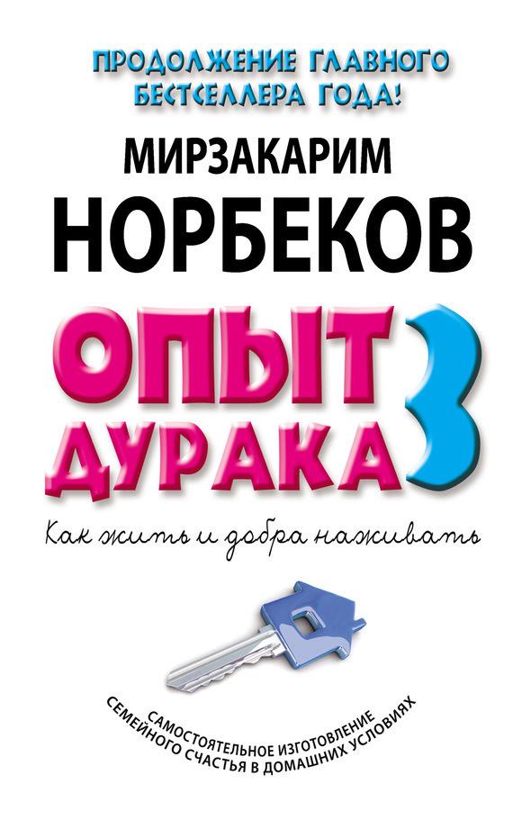 Книга норбеков мирзакарим санакулович