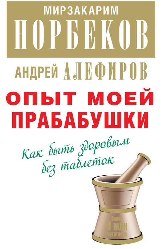 Норбеков мирзакарим санакулович скачать книги