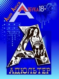 Изображение к книге Азбука 18+. Полное собрание букв.